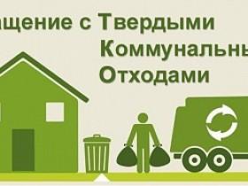 График  для централизованного вывоза ТБО от населения частного сектора с. Кушнаренково и д. Тарабердино